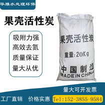 Water treatment equipment water purification fruit shell activated carbon household filter deodorization high iodine value industrial waste gas sewage treatment