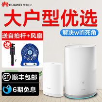 (six issue of interest-free gift-giving) Huawei Q2 Gigabit Mother Router official flagship store genuine fiber smart entrepreneur with wireless villa large-speed WiFi repeater