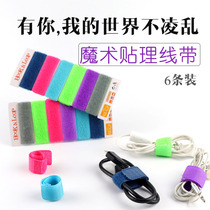 Data cable finishing adhesive strap wire with power cord headphone strapping wire computer tie wire with magic sticker