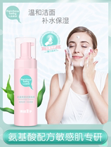 Seven-color sensitive muscle wash skin care products mild rehydration students lactating amino acids pregnant women cleansing foam