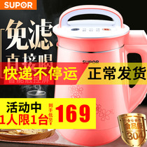 Supor soybean milk machine home intelligent automatic multi-function mini mini filter-free official flagship store genuine