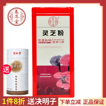 Under the single enjoy concessions) Yunnan Health Respect Tang Lingzhi powder 2g x 30 bags directly oral ready-to-drink