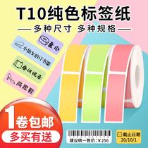 Shufang T10 label printer sticker printing paper coding machine price paper shuo supermarket commodity price mark paper price paper self-stick small label thermal label paper price label sticker
