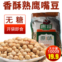Xinjiang Eagle Brother Eagle Beak Bean 1000g cooked ready-to-eat super affordable crispy ready-to-eat wooden base new bean non-GMO