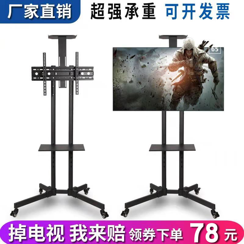 LCD TV stand floor-to-ceiling universal bracket can move the display shelf universal rotating trailer cart