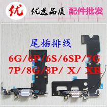 For XR XS 5s 6 6plus 6s 6splus 7 7P X 8 8plus tail-line delivery.