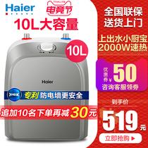 Haier small kitchen Treasure water storage transient heat-type fast heat household small kitchen hot water Treasure electric water heater 10 liters on the water.