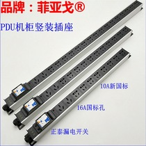 32A High Power PDU cabinet vertical socket with leakage Protection 8 10 15 18 22 bits 10A 16A GB