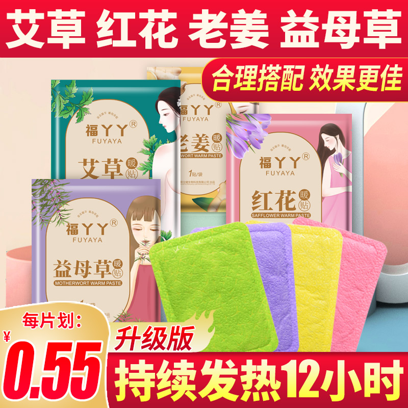 Ai grass warm paste spontaneous heat bag baby paste winter warm-up palace cold conditioning physiological period warm palace paste heat apply cold