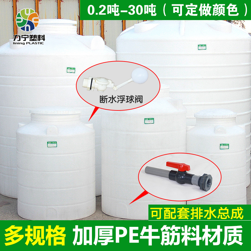Water storage tank plastic water tower storage tank large storage bucket mixing barrel chemical barrel 200L1/3/5/10/15 tons