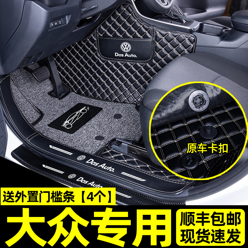 Suitable for the Volkswagen 2021 model 21 Passat Lingdu road view l Lingdu Ang x Road Yue dedicated fully surrounded foot pads