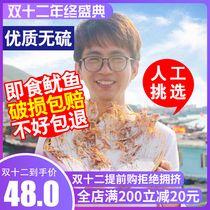 Barbecue squid dry hand rip mustard squid dried 250 grams KTV Bar Microwave dry A4 dried seafood dried fish