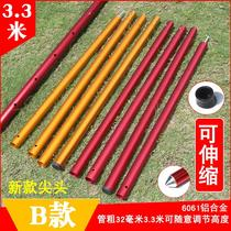 Sky curtain rod aluminum support 桿 thick and thick retractable adjustable camp column tent fittings awning awning