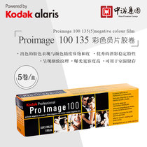 Kodak Kodak Professional Portrait Proimage100 135 color negative Film Lam 5 rolls valid until 2020
