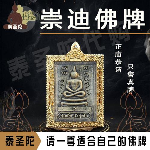 Thai Buddha brand Chongdi Buddha brand to help the cause of money to ensure peace and security recruitment of six-in-one business wangcai Buddha brand chain