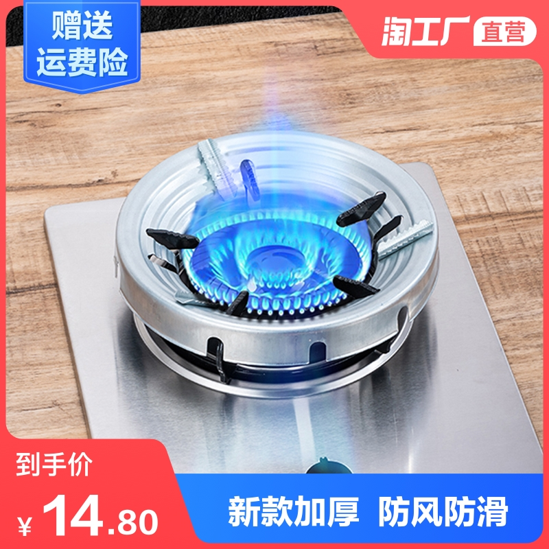 Gas 竈 fire-proof energy-saving cover general liquefied gas wind shield shelf gas furnace energy-saving ring household accessories