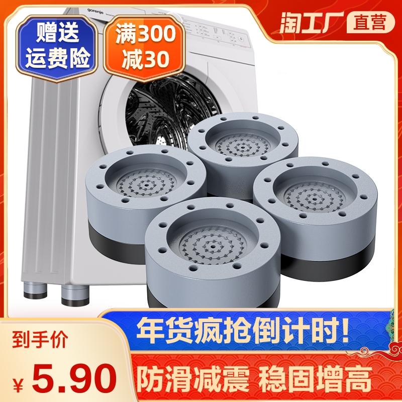 Washing machine foot pad height anti-slip anti-seismic pad automatic universal retainer refrigerator base plus high shock relief pad
