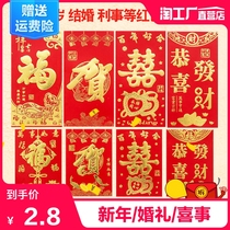 Creative New Years hot gold is a red envelope personality wedding supplies festive hundred yuan thousand yuan pressure old red bag wholesale