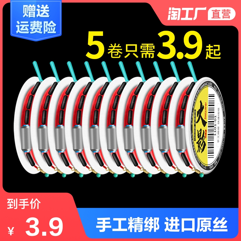 Fishing finished line group spotted fish line set full set tied to the main line table fishing nylon mackerel super pull