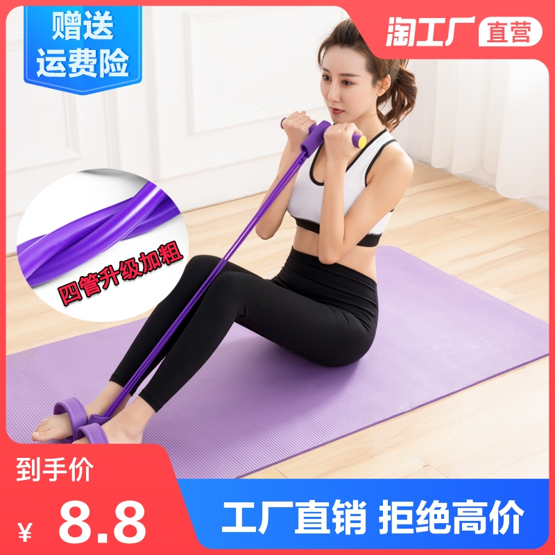 Foot pull gods sit up to assist the beauty womens fitness yoga equipment home Pilates rope exercise