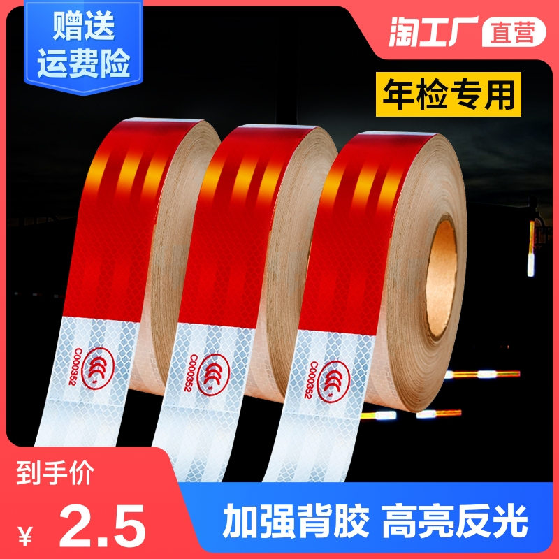 Truck reflective sticker body reflective strip car sticker vehicle annual review detection red and white warning logo reflective film