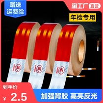 Truck reflective sticker body reflective strip car sticker vehicle annual inspection red and white warning label reflective film