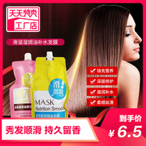 Cant 髮 the film upgrade version of the slippery oil moisturizing髮 membrane 髮 care smooth to improve hair irritability