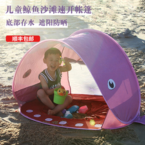 Fully automatic speed open free of the construction of outdoor portable simple beach children by the sea to play with sand and sun protection tent