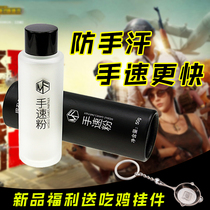Anti-sweat finger set hand powder professional stimulation battlefield eating chicken hand speed powder King Glory play game anti-hand sweat artifact