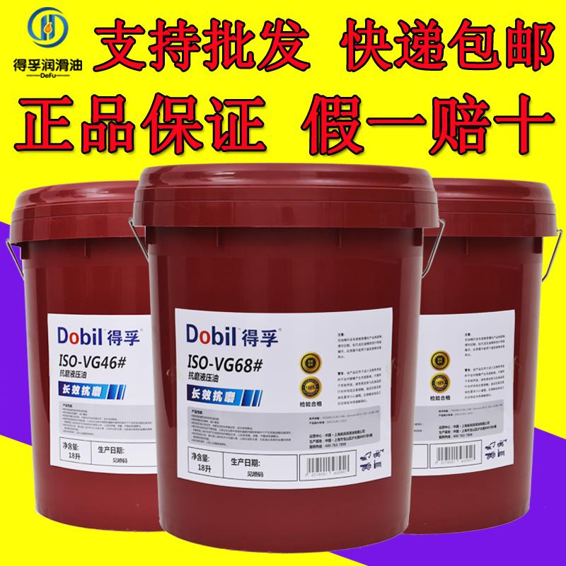 Dfu anti-wear hydraulic oil No. 46 No. 32 s. 68 jack stack high machine excavator stack high machine big barrel 18 liters 200