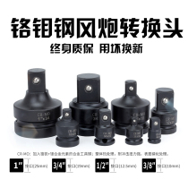 Huafeng giant arrow sleeve transfer head pneumatic wind gun sleeve 1 2 wind wrench 3 4 power tool conversion connector