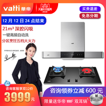 Cigarette machine Cooker set wah di i11089+49b Hood gas cooker package top suction oil combustion machine double cooker