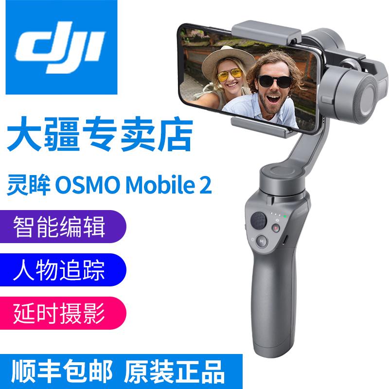 大疆灵眸手机云台★大疆(DJI)灵眸Osmo Mobile 防抖手机云台 手持稳定器 1999元