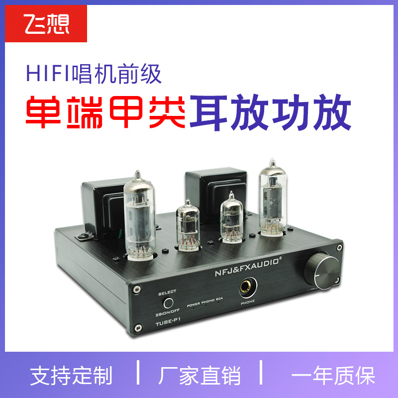 Feixiang TUBE-P1 Tube Power Amplifier Single-ended Class A Mini Desktop Gallbladder Fever Front-stage Phonograph with Ear Amplifier