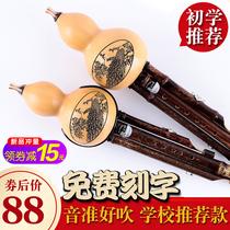 Yunnan Zizhu cucurbitacées flûte instrument de musique C vers le bas B tune G F adultes élèves débutants Hu Yi Canton Hu Lu soie