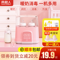 The thermostat disinfects the two-in-one baby smart warm milk hot milk heating the temperature bottle automatic insulation all-in-one artifact