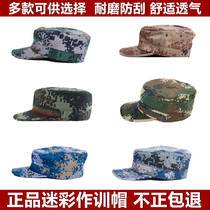 2016 new Wudong training cap Wudong camouflage hat mens summer camouflage hat outdoor tactical cap