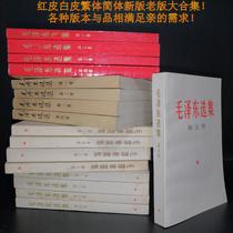 Мао Цзэдун антология все пять томов упрощенной традиционной красной и белой кожи 66-91 издание большой коллекции полный выбор реальных волос
