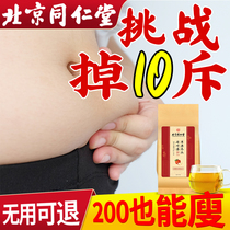 Tongren Tang winter melon lotus leaf tea non-scratch oil fat reduction body fat reduction fat reduction fat reduction oil fat reduction fruit fat flow tea
