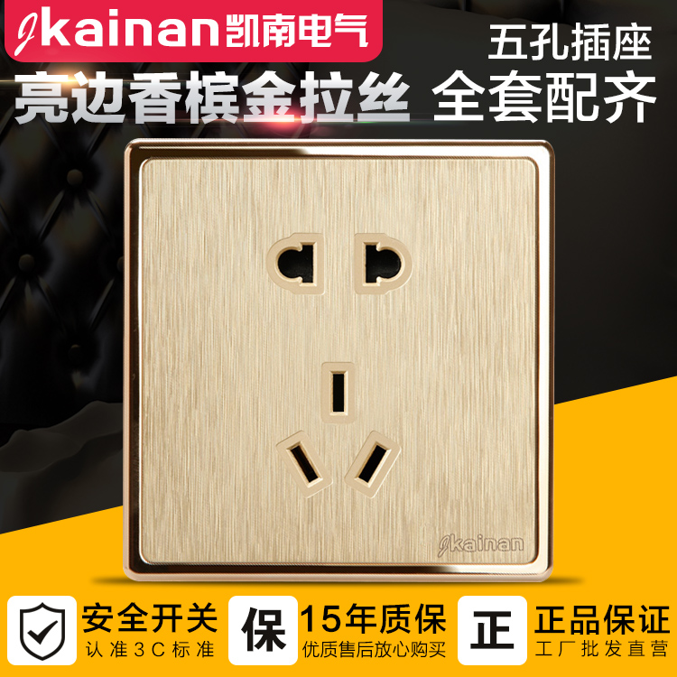 Type 86 wall switch socket panel, five-hole socket, two or three sockets, household champagne gold 5-hole power socket