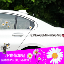 Car small daisy car sticker right Zhilong cute fun personality chrysanthemum decoration paste body tail scratch cover paste