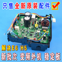Gree variable frequency air conditioning external machine frequency conversion board motherboard Cool quiet Kaidis Q Defu Jingyuan General electric box