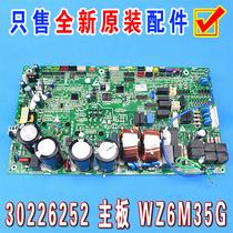 格力 中央空调GRZW6P-A3多联模块机控制板 30226252 主板 WZ6M35G
