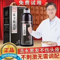 Han Feng Jing pro-Eun white to Black fourth generation official website genuine a wash black hair dye shampoo pure natural cream plant