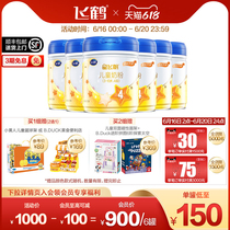 (618 promotion) Flying Crane Star Flying Fan 4 sections for children aged 3-6 years old formula milk powder 4 sections 700g*6 cans group