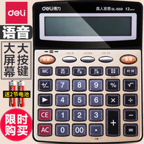 Effective voice calculator large key computer large screen real pronunciation business finance office supplies