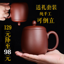 Purple sand cup tea cup man Yixing pure handmade old purple clay lady tea set engraving office water cup with cover
