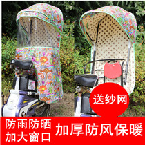 Bicycle children rear seat thickened cotton awning baby electric bottle car windproof warm shade tarpaulin Four Seasons Shed