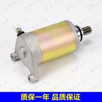 Suitable for motorcycle Ruishuang EN125 Prince GN Suzuki King GS125 drill leopard HJ125K-2 motor starting motor