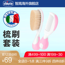 Italian Chicco High baby comb baby combs Head scale comb brush soft wool childrens special comb